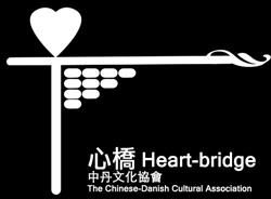 Heart-Bridge program Heart-bridge, the Chinese-Danish Cultural Association, is formed by Chinese Christians, who are studying, working, and living in Denmark.